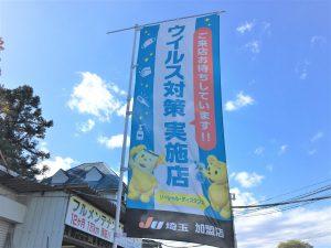 軽自動車 埼玉 川越